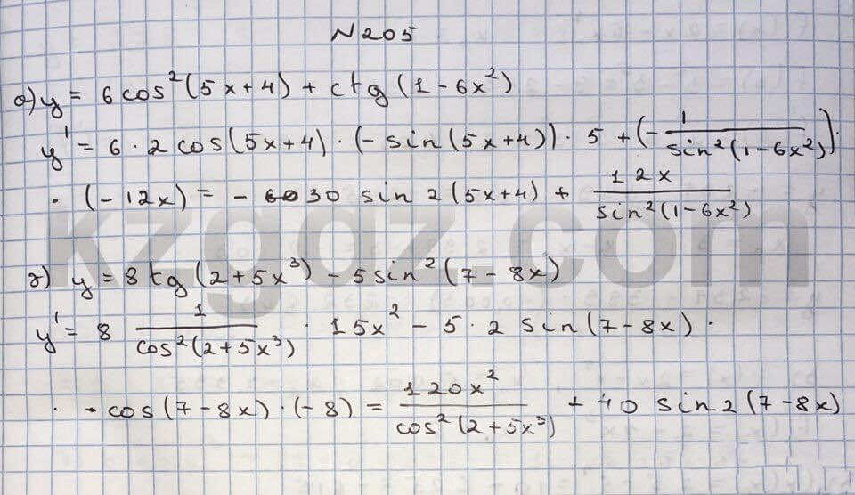 Алгебра Абылкасымова 10 класс Общетвенно-гуманитарное направление  Упражнение 205
