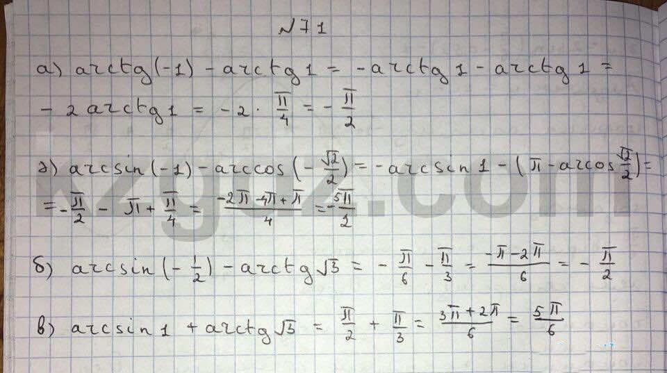 Алгебра Абылкасымова 10 класс Общетвенно-гуманитарное направление  Упражнение 71