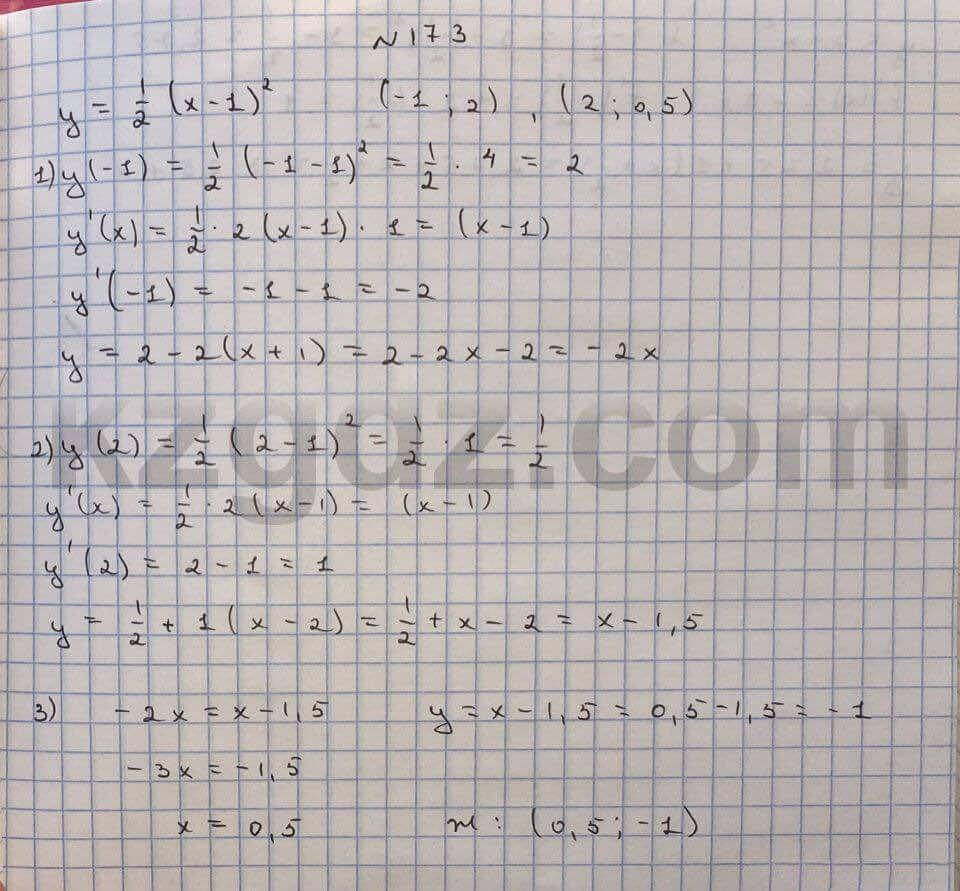 Алгебра Абылкасымова 10 класс Общетвенно-гуманитарное направление  Упражнение 173