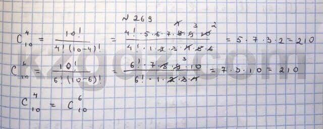 Алгебра Абылкасымова 10 класс Общетвенно-гуманитарное направление  Упражнение 269