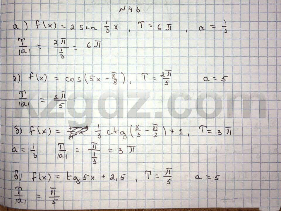 Алгебра Абылкасымова 10 класс Общетвенно-гуманитарное направление  Упражнение 46