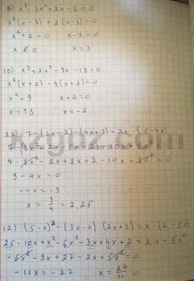 Алгебра Абылкасымова 8 класс 2016  Упражнение 6