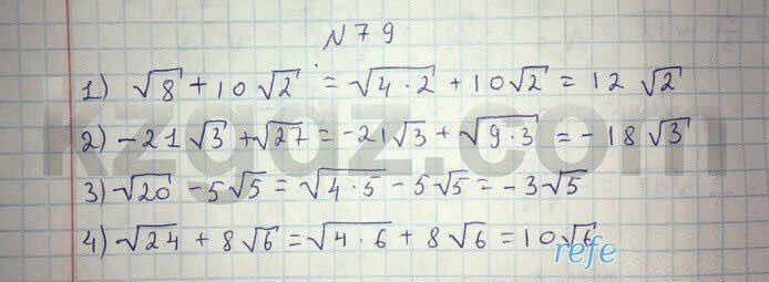Алгебра Абылкасымова 8 класс 2016  Упражнение 79