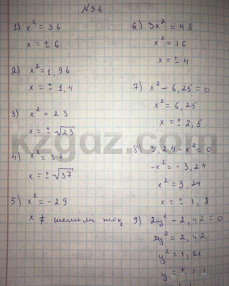 Алгебра Абылкасымова 8 класс 2016  Упражнение 36