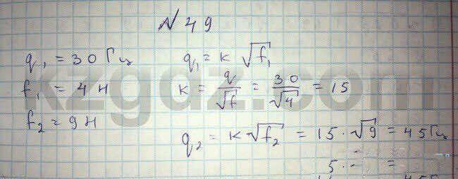 Алгебра Абылкасымова 8 класс 2016  Упражнение 49