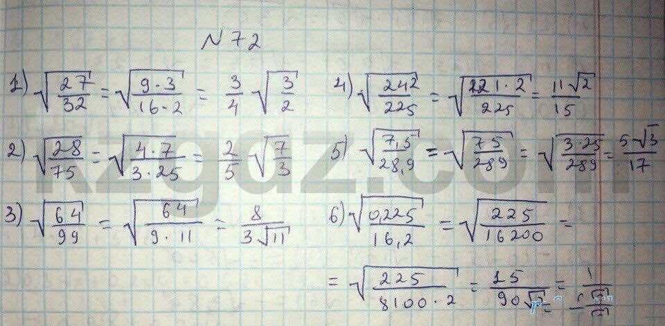 Алгебра Абылкасымова 8 класс 2016  Упражнение 72