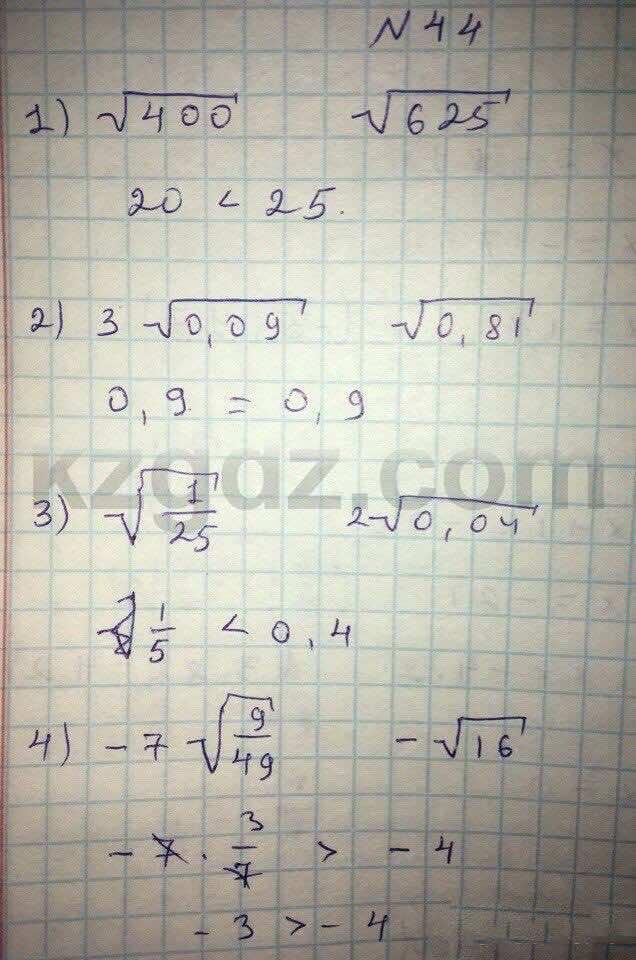 Алгебра Абылкасымова 8 класс 2016  Упражнение 44