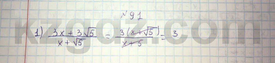 Алгебра Абылкасымова 8 класс 2016  Упражнение 91
