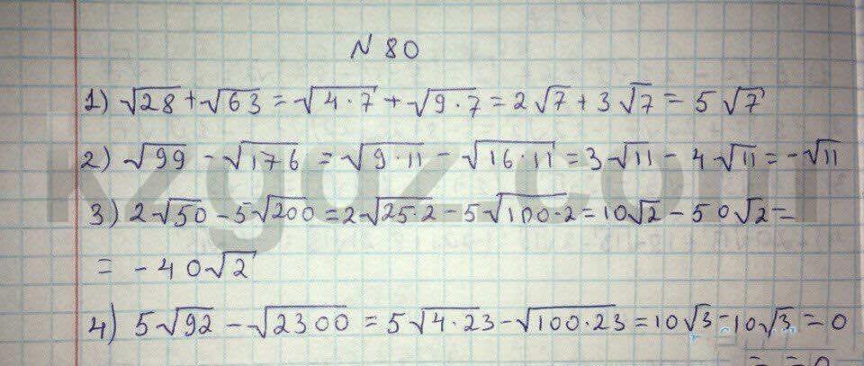 Алгебра Абылкасымова 8 класс 2016  Упражнение 80