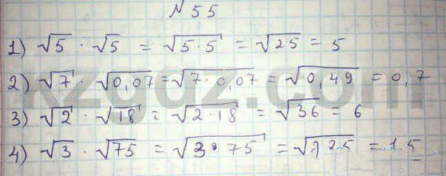 Алгебра Абылкасымова 8 класс 2016  Упражнение 55