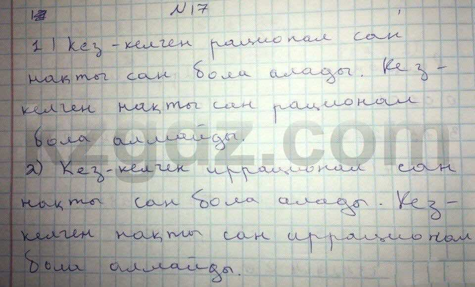 Алгебра Абылкасымова 8 класс 2016  Упражнение 17