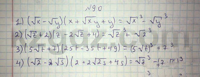 Алгебра Абылкасымова 8 класс 2016  Упражнение 90
