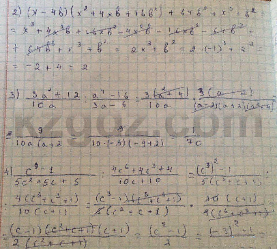 Алгебра Абылкасымова 8 класс 2016  Упражнение 4