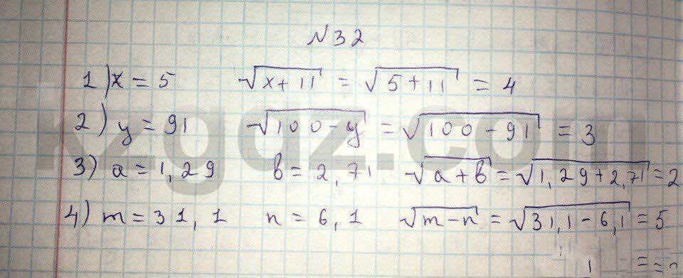 Алгебра Абылкасымова 8 класс 2016  Упражнение 32