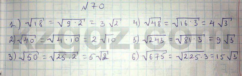 Алгебра Абылкасымова 8 класс 2016  Упражнение 70
