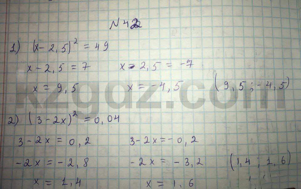 Алгебра Абылкасымова 8 класс 2016  Упражнение 42