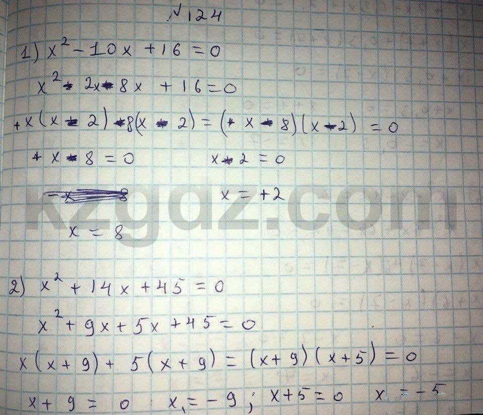Алгебра Абылкасымова 8 класс 2016  Упражнение 124