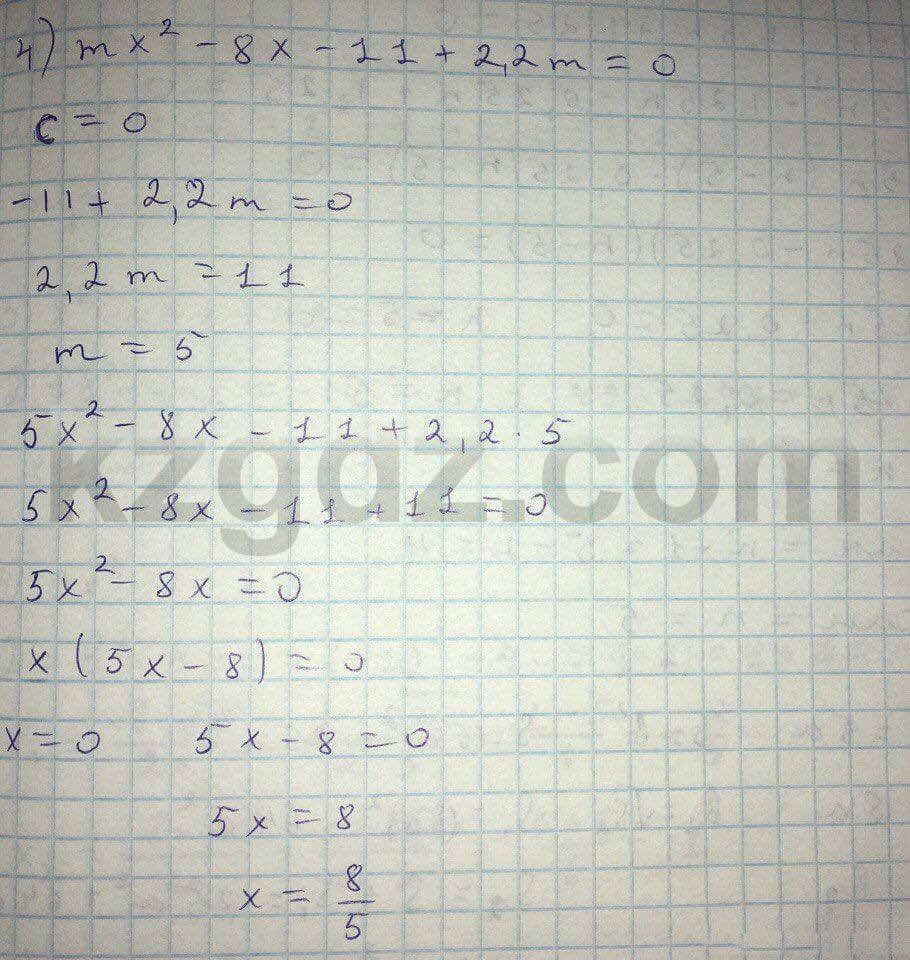 Алгебра Абылкасымова 8 класс 2016  Упражнение 125
