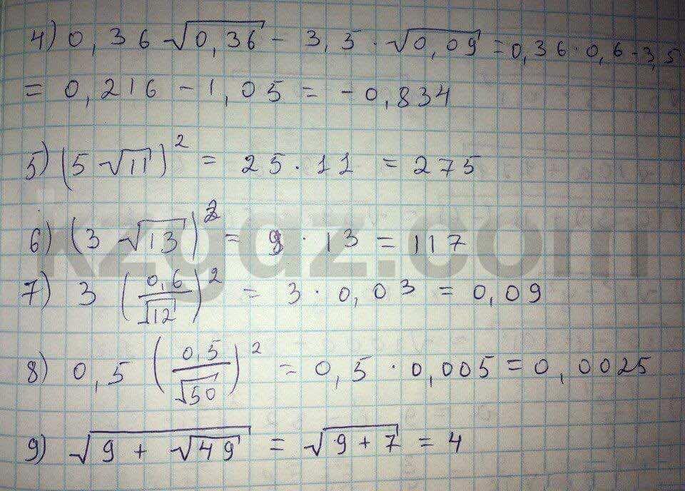 Алгебра Абылкасымова 8 класс 2016  Упражнение 37