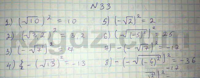 Алгебра Абылкасымова 8 класс 2016  Упражнение 33