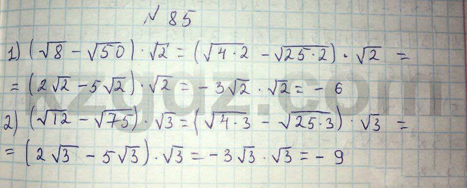 Алгебра Абылкасымова 8 класс 2016  Упражнение 85