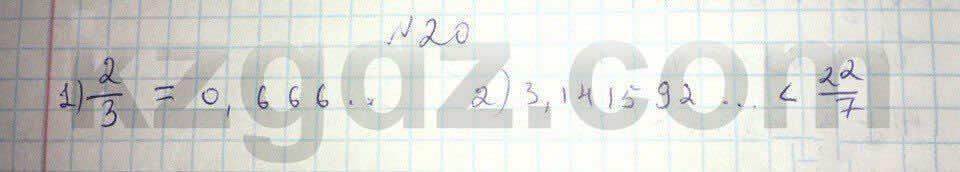 Алгебра Абылкасымова 8 класс 2016  Упражнение 20