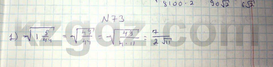 Алгебра Абылкасымова 8 класс 2016  Упражнение 73