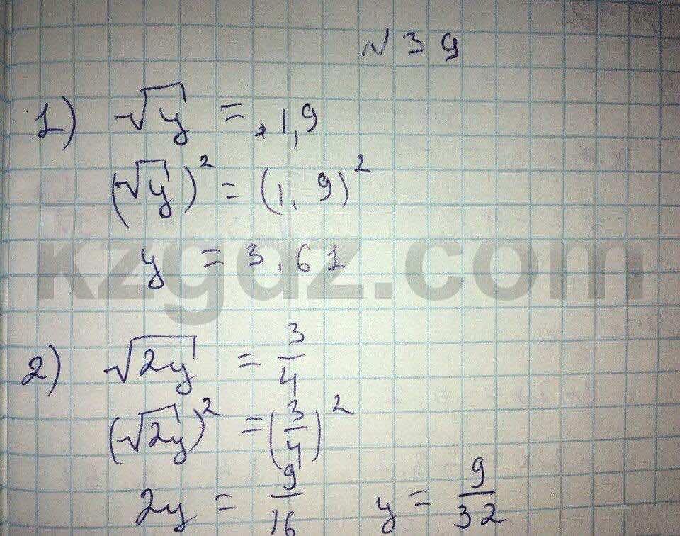 Алгебра Абылкасымова 8 класс 2016  Упражнение 39
