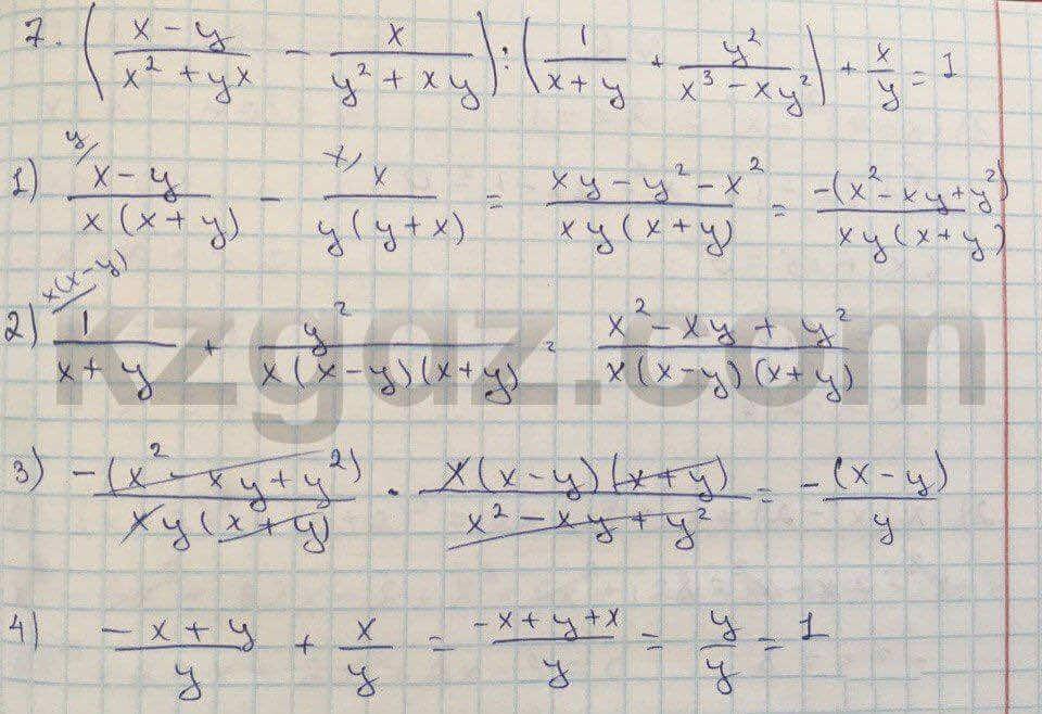 Алгебра Абылкасымова 8 класс 2016  Упражнение 5