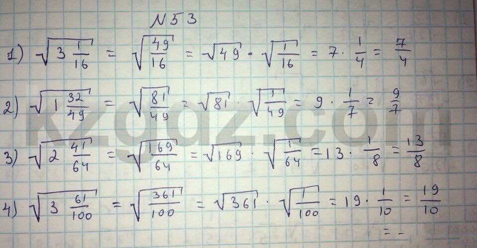 Алгебра Абылкасымова 8 класс 2016  Упражнение 53