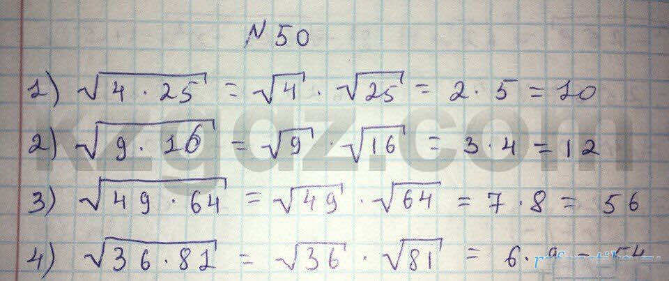 Алгебра Абылкасымова 8 класс 2016  Упражнение 50