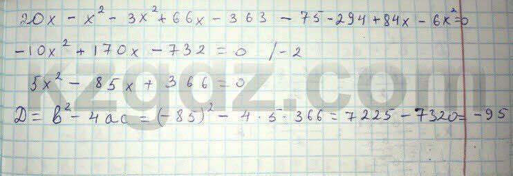 Алгебра Абылкасымова 8 класс 2016  Упражнение 138