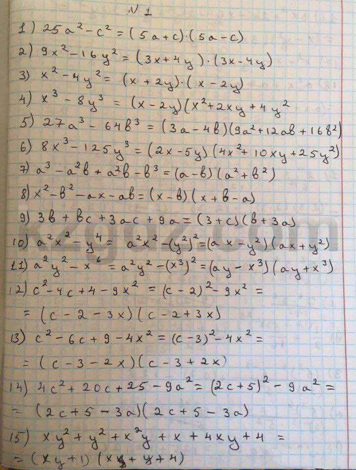 Алгебра Абылкасымова 8 класс 2016  Упражнение 1