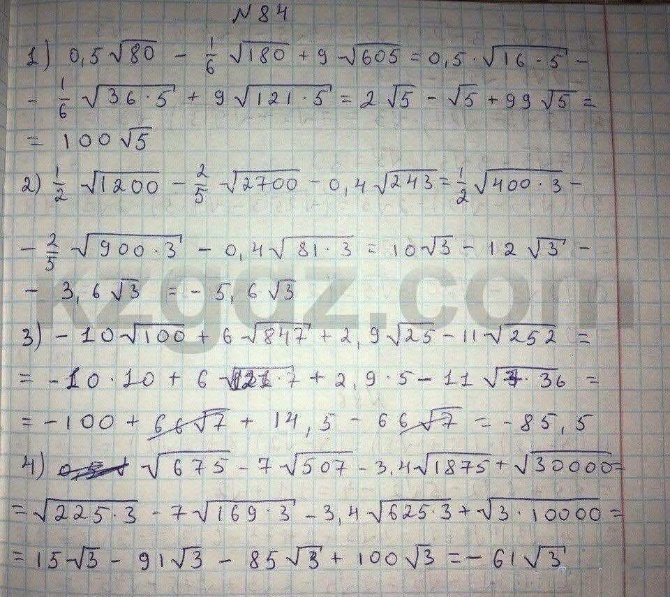 Алгебра Абылкасымова 8 класс 2016  Упражнение 84