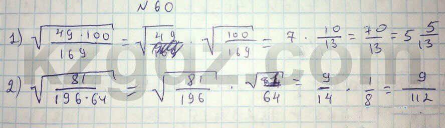 Алгебра Абылкасымова 8 класс 2016  Упражнение 60