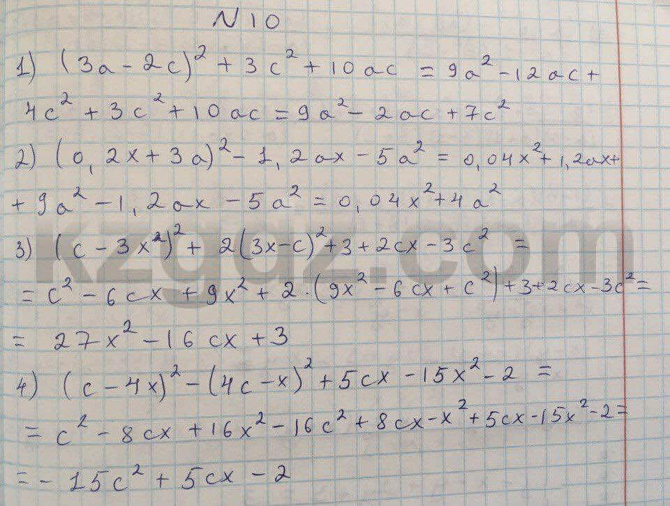 Алгебра Абылкасымова 8 класс 2016  Упражнение 10