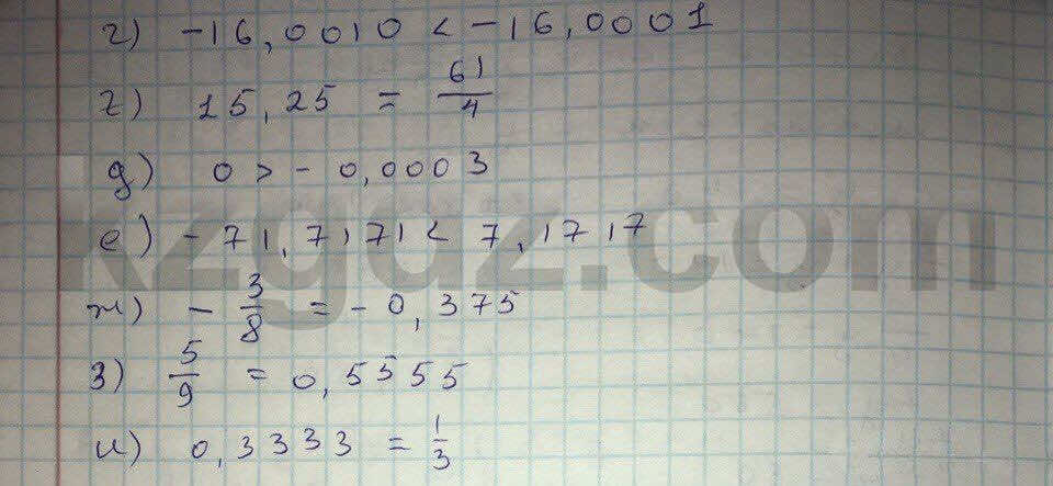 Алгебра Абылкасымова 8 класс 2016  Упражнение 16