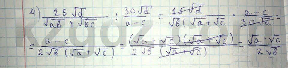 Алгебра Абылкасымова 8 класс 2016  Упражнение 92