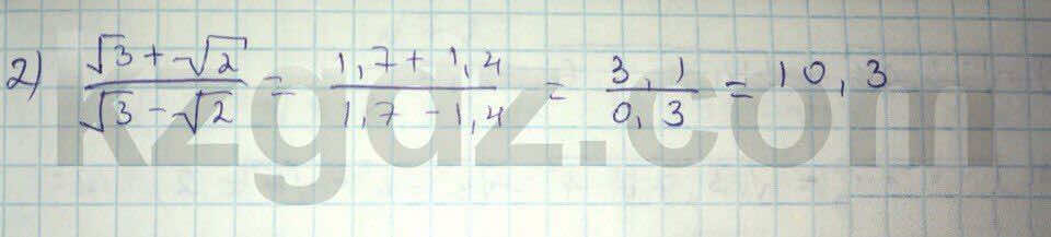 Алгебра Абылкасымова 8 класс 2016  Упражнение 63