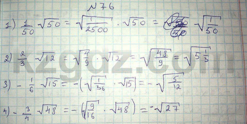 Алгебра Абылкасымова 8 класс 2016  Упражнение 76