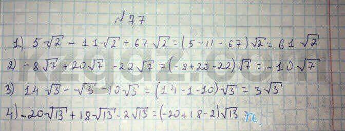 Алгебра Абылкасымова 8 класс 2016  Упражнение 77