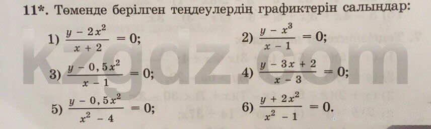 Алгебра Абылкасымова 8 класс 2016  Упражнение 11