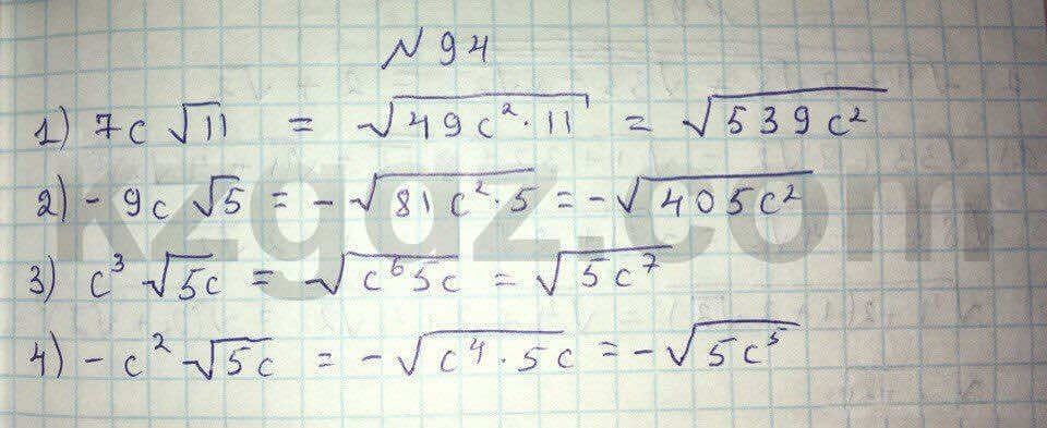 Алгебра Абылкасымова 8 класс 2016  Упражнение 94