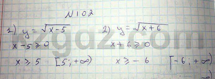 Алгебра Абылкасымова 8 класс 2016  Упражнение 102