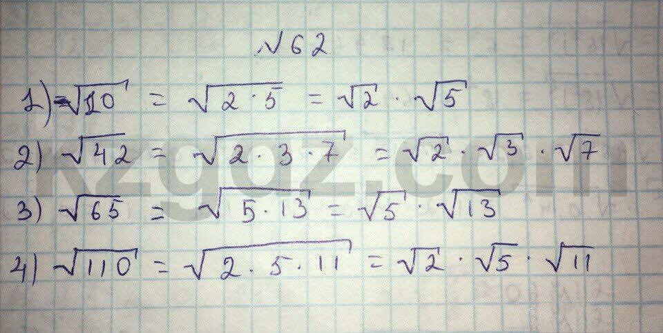 Алгебра Абылкасымова 8 класс 2016  Упражнение 62
