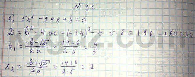 Алгебра Абылкасымова 8 класс 2016  Упражнение 131