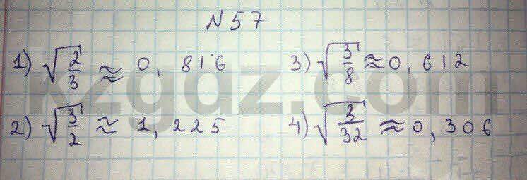 Алгебра Абылкасымова 8 класс 2016  Упражнение 57