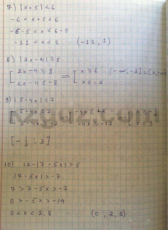 Алгебра Абылкасымова 8 класс 2016  Упражнение 7