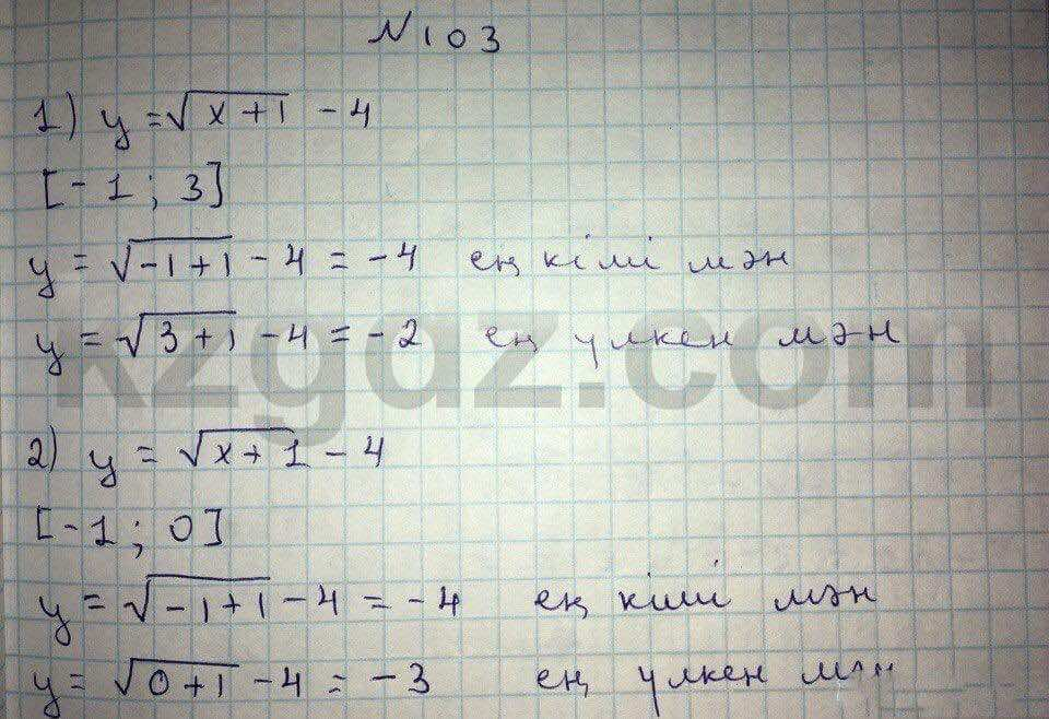 Алгебра Абылкасымова 8 класс 2016  Упражнение 103