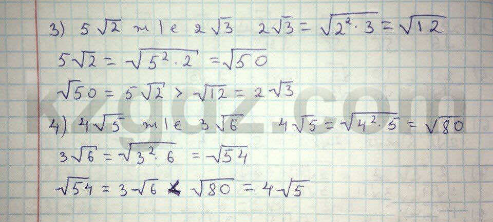 Алгебра Абылкасымова 8 класс 2016  Упражнение 82